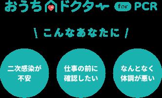 おうちドクター for PCR